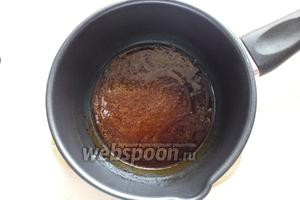 Из сахара приготовьте тёмную карамель, добавив 1 ст. л. воды для удобства.