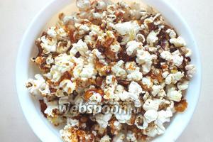 Попкорн с застывшей карамелью, соберите с фольги, разделяя руками прилипшие зёрнышки, они отделяются очень легко, если карамель приготовлена правильно. Выложите попкорн в подходящую посуду и подавайте. Приятного аппетита!