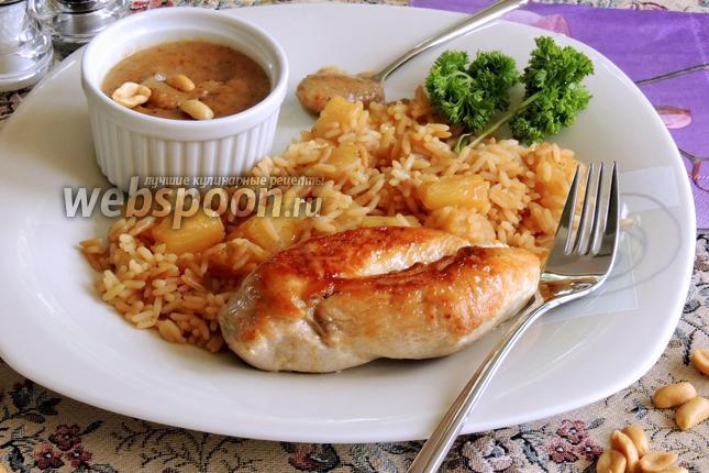 Фото Куриные грудки с ананасовым рисом