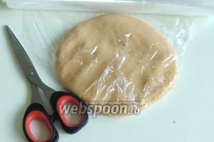 Сделаем плоской формы тесто и, закрыв пищевой плёнкой, убираем в холодильник на 30 минут.
