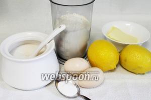 Для приготовления пирога взять муку, сахар, яйца, лимоны, масло и разрыхлитель.