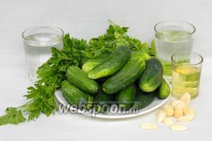 Для приготовления малосольных фаршированных огурцов возьмём воду, уксус, подсолнечное масло, соль, огурцы, петрушку, чеснок.