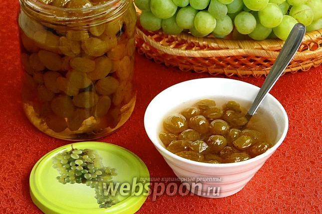 Рецепт Варенье из винограда на зиму