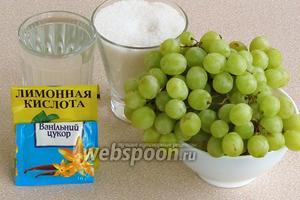 Для приготовления варенья нужно взять зелёный виноград с плотной мякотью, сахар, лимонную кислоту, ванильный сахар и воду.
