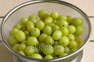 Опустить виноград для бланшировки в кипящую воду на 1 минуту, после чего немедленно погрузить в холодную воду и дать стечь жидкости.