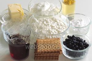 Подготовим ингредиенты: печенье, мягкое масло, сахарную пудру, жидкий творог обезжиренный, сироп бузины, сахар, красный виноградный сок, желатин в пластинах, творог зерновой, ванильный сахар, свежую чернику и красивую чернику для украшения.