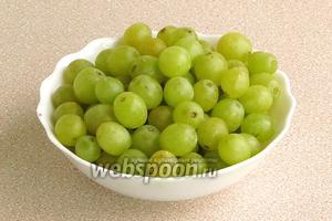 Осторожно снять ягоды винограда с кистей, вымыть и дать стечь жидкости.