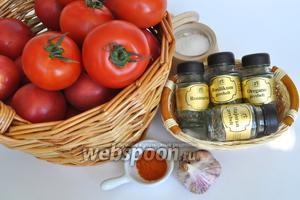 Нам понадобятся 1,5 кг спелых помидор. Травы можно подобрать на свой вкус, я использую привычный набор из розмарина, орегано, базилика и майорана. Соль крупная, лучше морская и смесь перцев.