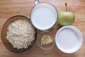 Подготовьте необходимые ингредиенты для блюда: рисовые хлопья, яблоки, обычный и ванильный сахар, корицу и сливочное масло.