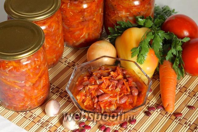 Фото Фасоль с овощами на зиму