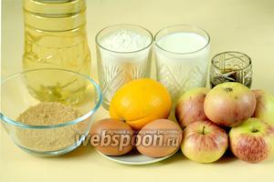 Для приготовления яблочных фриттеров нам нужны яблоки, сахар, апельсин для цедры, коньяк, мука, молоко, яйца, сливочное масло, разрыхлитель.