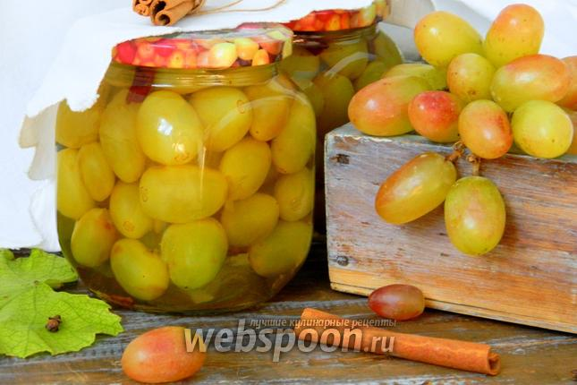 Фото Маринованный виноград