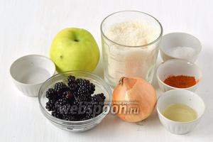 Для приготовления чатни нам понадобятся яблоки, ежевика, сахар, уксус, подсолнечное масло, лук, соль, красный молотый перец.
