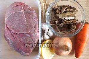 Ингредиентов в блюде достаточно много, поэтому пришлось разделить на 2 части. Для начала понадобятся: телятина (шейная часть), грибы белые сухие, морковь, лук, лимон, чеснок и набор небольших суповых корешков (петрушка, сельдерей), но их можно использовать по желанию и наличию.