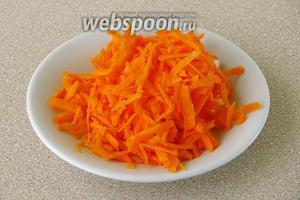 Морковь очистить и натереть на мелкой тёрке.