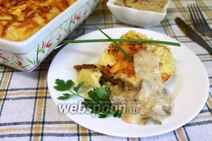 Картофельная запеканка с лисичками и грибным соусом