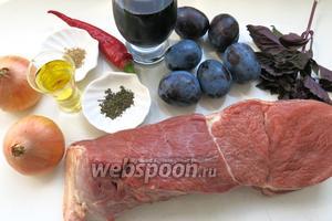 Для приготовления блюда возьмём говядину (телятину), сливы, лук, травы, вино, перец острый.
