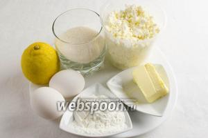 Пока выпекается корж, приготовить творожный слой. Для этого нужно взять творог, сахар, масло, лимон, три яичных желтка, крахмал, ванилин, куркуму.