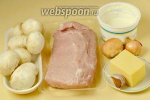 Для приготовления блюда нам понадобится свинина (шейка или вырезка), шампиньоны, лук, чеснок, сыр, соль, перец, горчица, сметана.