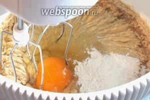 Затем, добавьте пару ложек муки от общего количества и, продолжая взбивать, по одному добавляйте яйца.