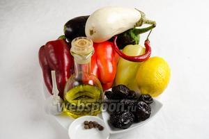 Чтобы приготовить закуску, нужно взять баклажаны, перцы сладкие разного цвета, головку чеснока, соль, чернослив вяленый, перец горький, перец душистый, масло оливковое; для заправки 1-2 лимона, воду, кориандр, соль, сахар, оливковое масло.