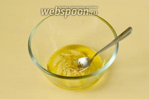 Взбиваем оливковое масло с горчицей, свежевыжатым лимонным соком и черным перцем из мельнички, чтобы получить соус.