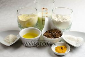 Чтобы приготовить печенье, нужно взять муку кукурузную и пшеничную, молоко, семена льна, оливковое масло, разрыхлитель, соль, сахар, куркуму.