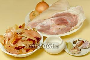 Для приготовления нам понадобится свиная рулька, большая горсть луковой шелухи, соль, перец чёрный горошком и душистый, лук, чеснок, лавровый лист, соль.