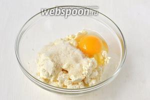 Соединить творог, яйцо, сахар.