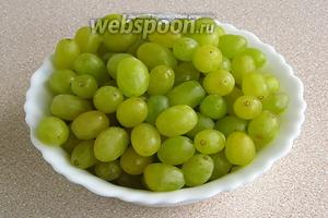 Ягоды винограда отделить от кистей и тщательно вымыть.
