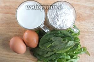 Подготовьте ингредиенты для блинчиков: мука, молоко, яйца, свежий шпинат, соль, сахар, растительное масло.
