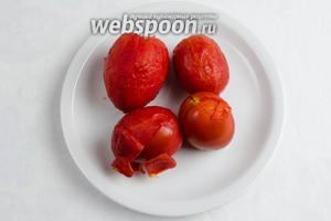 Помидоры выбрать плотные и мясистые сорта сливка. Помыть. Сделать надрез крестом. Опустить в кипящую воду на 30-40 секунд. Сразу же вбросить помидоры из кипятка в ледяную воду. Очистить кожуру. Нарезать очищенные помидоры кубиком.