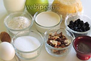 Подготовим ингредиенты:  песочное тесто на сметане , яблоки кислые, вяленую чернику, грецкие орехи, сахар и ванильный сахар, коричневый сахар, корицу, муку, молоко, сливки жирностью не менее 35%, яйцa.