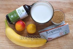 Для приготовление коктейля подготовьте следующие ингредиенты : безспиртовой ванильный экстракт (или ванильный сахар), молоко, бананы, мини-нектарины (можно половину крупного нектарина или персика), коричневый сахар и корицу.