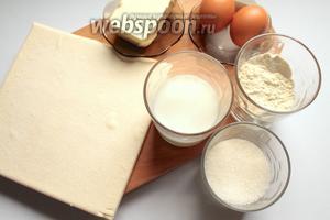 Для приготовления пирожных понадобятся слоёное тесто, вода, сахар, мука, масло сливочное, яйца, мука, молоко.