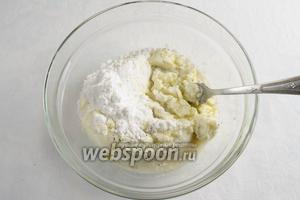Сыр смешать с просеянной сахарной пудрой и ликёром с ванилью.