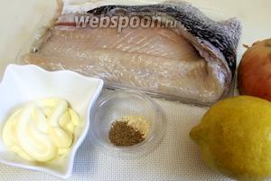 Для приготовления блюда нужно взять филе щуки, лук, лимон, майонез, соль, пряности.