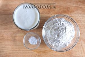 Теперь возьмите ингредиенты для теста: муку, кефир (или кислое молоко), соль и соду.