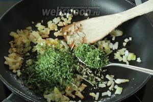 В горячем масле легко обжарить порезанный лук, выдавить чеснок и добавить нарезанные шалфей и петрушку, протомить на слабом огне около 2 минут. Снять с плиты и немного остудить.