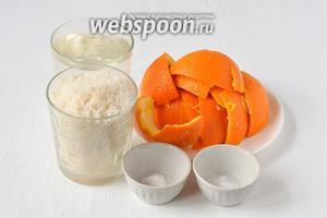 Для приготовления цукатов из апельсиновых корок нам понадобятся корки апельсина, вода, сахар, соль, лимонная кислота.