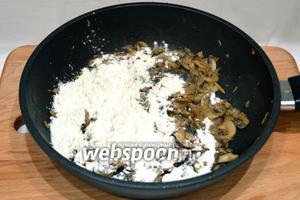 И добавляем муки, чтобы и лук, и грибы лучше подрумянились.