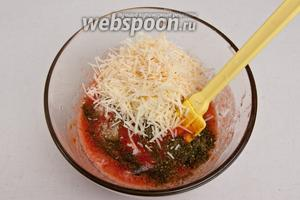 Добавить соль, перец, травы, чеснок и пармезан (немного пармезана оставить на посыпку). Соус перемешать.