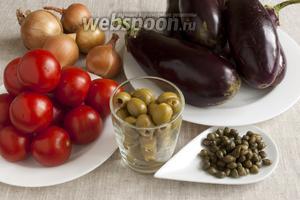 Подготовить основные продукты: баклажаны, помидоры, лук, оливки без косточек, каперсы.