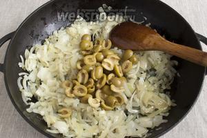 К луку добавить нарезанные оливки.