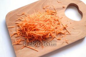 Натереть морковь.