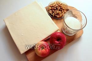 Для приготовления нам понадобятся слоёное бездрожжевое тесто, яблоки, сахар и грецкие орехи.