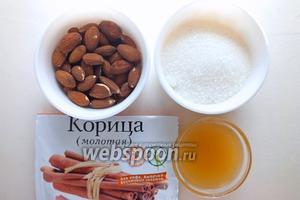 Подготовьте необходимые ингредиенты: сырой миндаль, белый сахар, молотую корицу и апельсиновый сок.