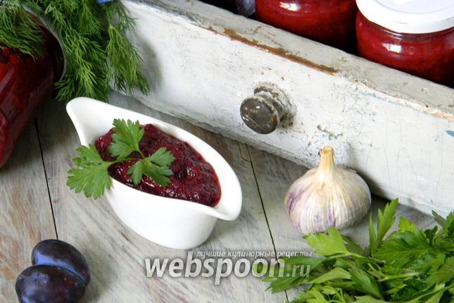 Фото Сливовый соус к мясу