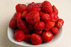 Свежесобранные зрелые ягоды клубники вымыть в холодной воде, обсушить и  очистить от плодоножек.