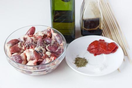 Для приготовления шашлыка из куриных сердечек нам понадобится томатная паста, куриные сердечки, прованские травы, соль, соевый соус, оливковое масло.